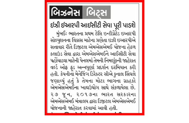 EazyERP at annapoorna got featured in Bombay Samachar Print Coverage